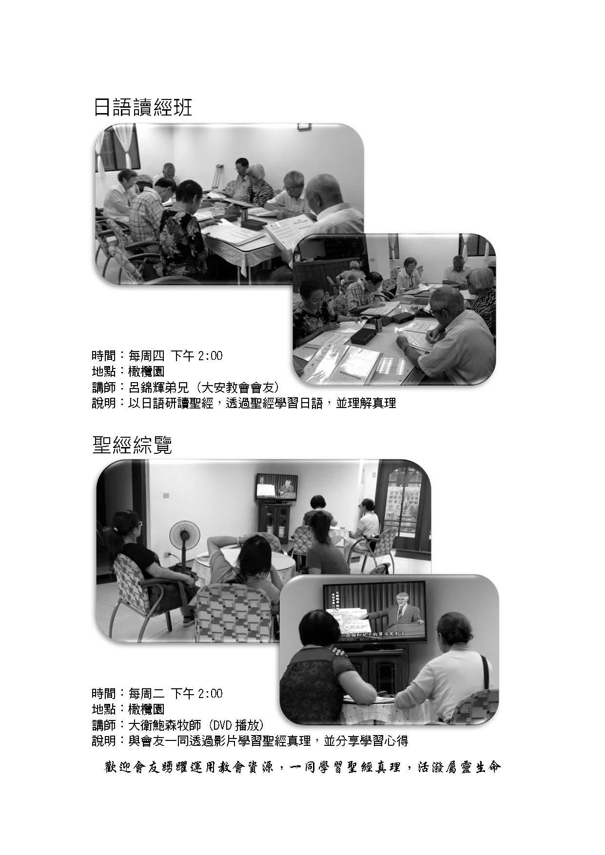 20160717讀經班宣傳_頁面_2