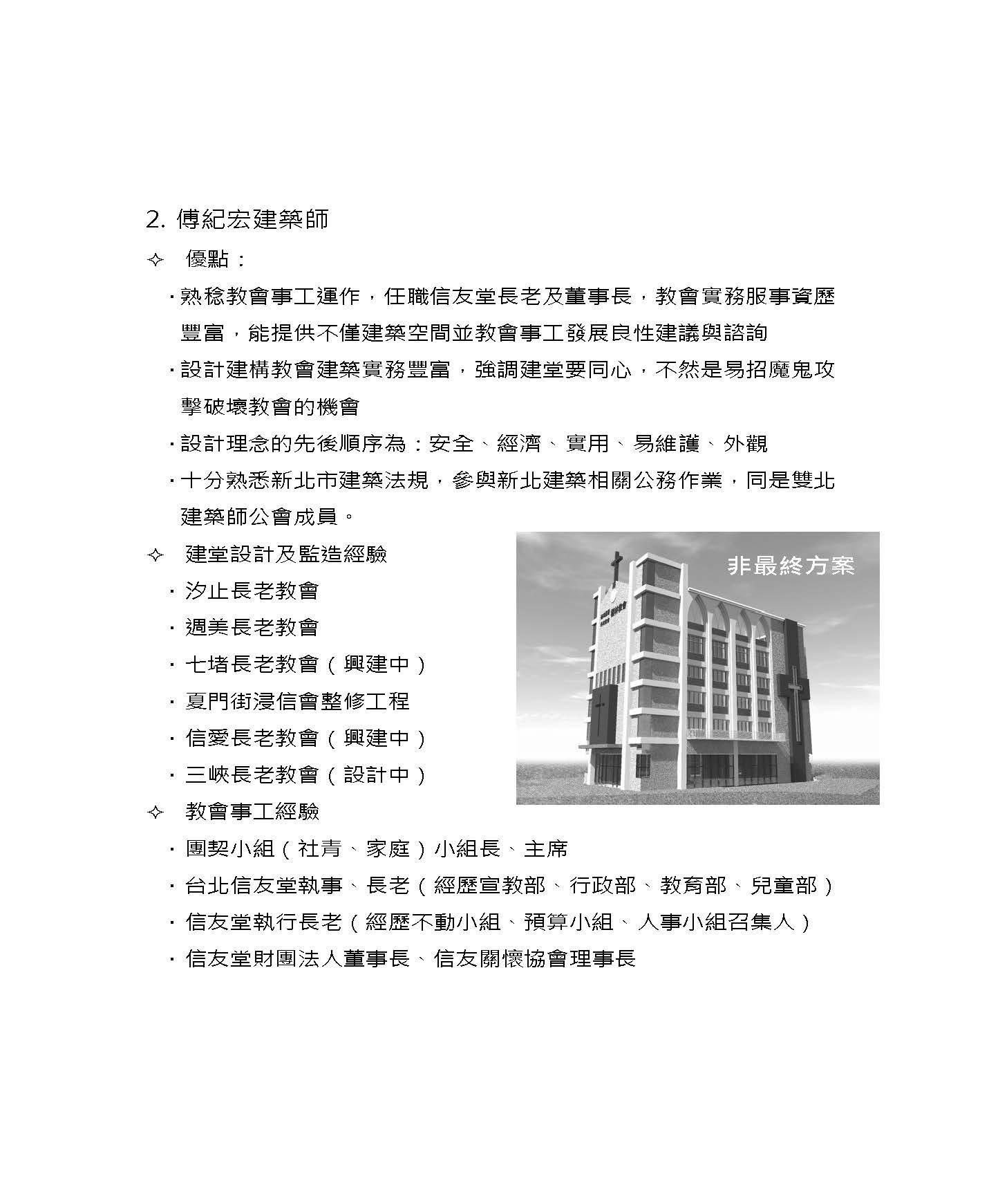 20160807建堂宣傳文案_頁面_2