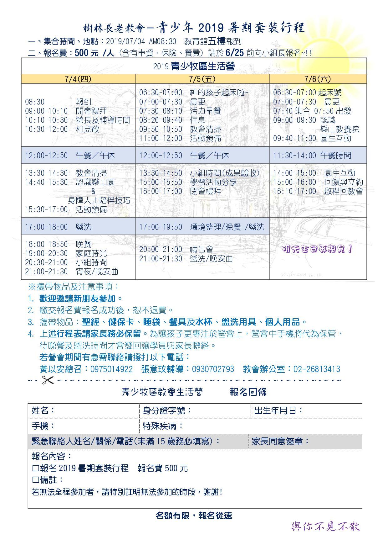 2019青少牧區生活營套裝行程報名表